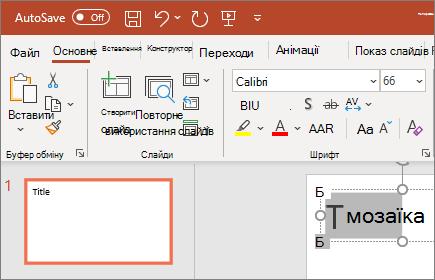 Форматування тексту в PowerPoint