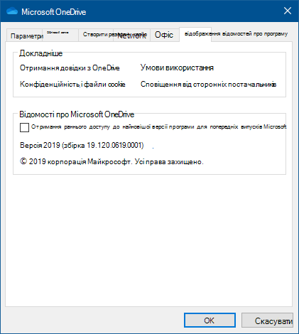 Про інтерфейс OneDrive