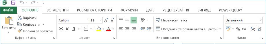 На стрічці відображаються всі вкладки й команди.