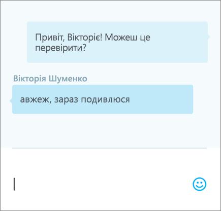 Знімок екрана3: спілкування в чаті під час роботи в документі