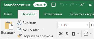 """Команди """"Підрядковий символ"""" і """"Надрядковий символ"""" на панелі швидкого доступу"""