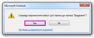 """Натисніть кнопку """"Так"""", щоб підтвердити остаточне видалення всього вмісту папки."""