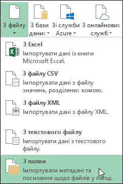 "Параметри Power Query > ""З файлу"" > ""З папки"""