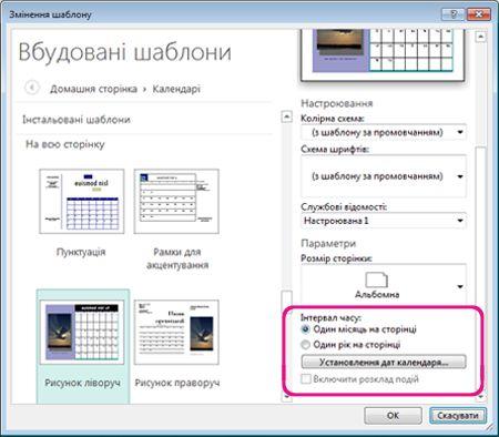 Область для змінення або встановлення дат календаря.