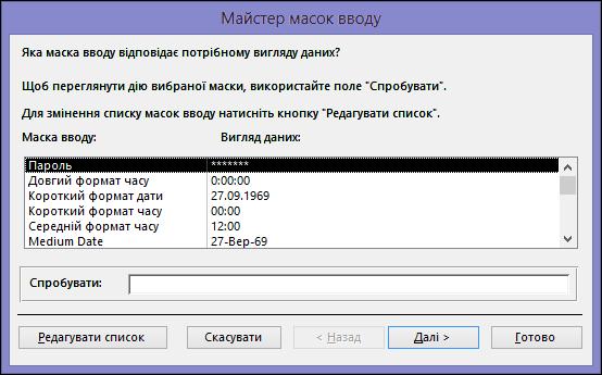 Майстер масок вводу в локальній базі даних Access