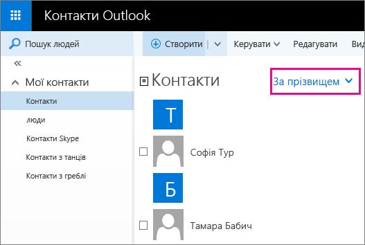 """Знімок екрана сторінки контактів Outlook. Знімок екрана містить виноски для меню """"Фільтр"""" у середній області. Виноски показує, що ім'я меню зараз «за прізвищем»."""
