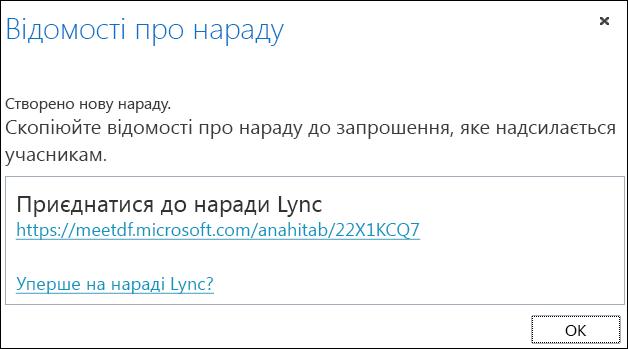 Знімок екрана із зображенням вікна відомостей про нараду