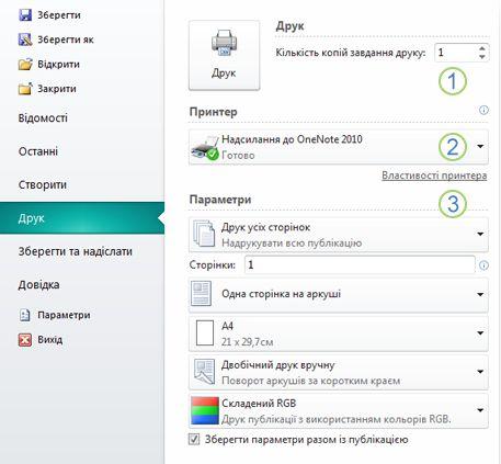 параметри друку у програмі publisher 2010