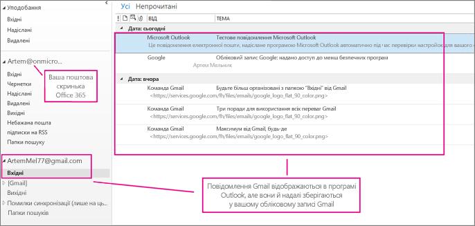 Після додавання облікового запису Gmail у програмі Outlook відображатимуться два облікові записи