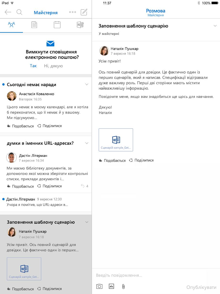 Подання розмови у програмі Outlook групи для iPad