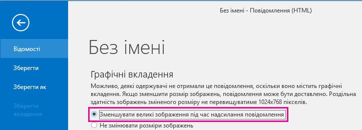 Якщо вибрати цей варіант, розмір зображень в Outlook буде змінюватися під час надсилання.