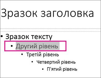 Макет зразка слайдів із виділеним текстом другого рівня