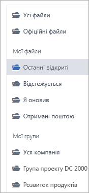 Список із розташування файлів