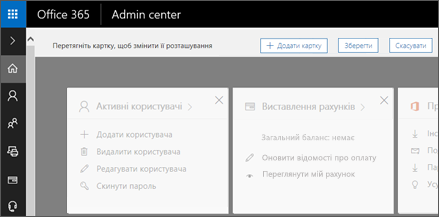 Знімок екрана: домашня сторінка Центру адміністрування, відображена сірим кольором