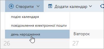 Знімок екрана меню створити» з вказівник миші на потрібний параметр для події для дня народження