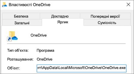 Знімок екрана: меню властивостей програми OneDrive