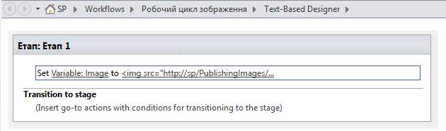 Встановлення змінної для вставлення зображення