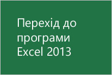 Перехід до програми Excel 2013