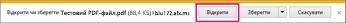 Відкриття документа PDF