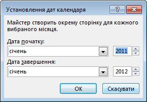 Установлення потрібних дат календаря в діалоговому вікні.
