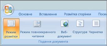 Знімок екрана показано групі Режими перегляду документа з вибраним параметром ' Розмітка сторінки. Інші варіанти – це повноекранний режим читання, веб-документ, структури та чернетки.