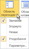 Navigation Pane command in the ribbon