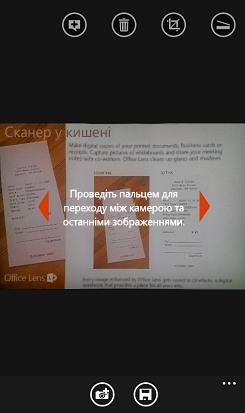 Зображення, на якому показано, як провести по екрану, щоб переглянути знімки в програмі Office Lens
