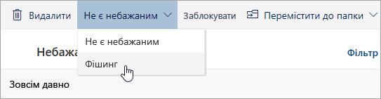 Знімок екрана не небажаної меню з вибраним параметром фішинг вибрано