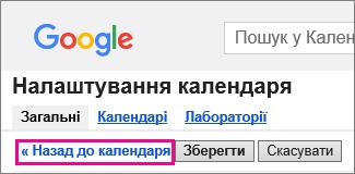 "Календар Google– клацніть елемент ""Назад до календаря"""