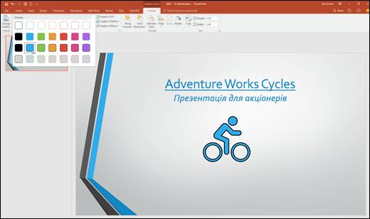 """Змінення вигляду зображення SVG в програмі PowerPoint 2016 за допомогою колекції """"Стилі"""""""