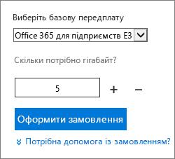 Змінити кількість ліцензій користувачів для додаткового компонента