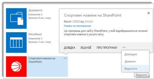знімок екрана з командою «видалити» на виносці властивостей програми.