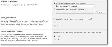 вікно додаткових настройок типу вмісту сайту