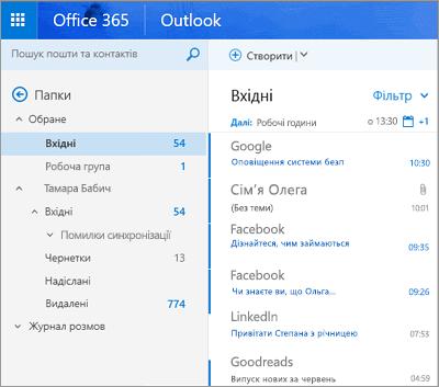 Основне подання інтернет-версії Outlook