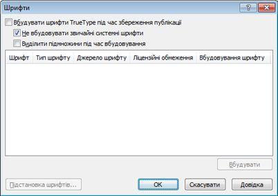 керування вбудованими шрифтами у програмі publisher 2010