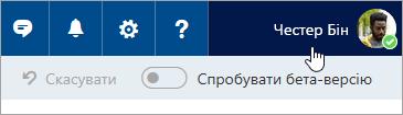Знімок екрана: кнопка зображення профілю