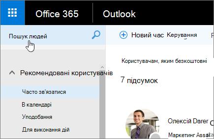 Знімок екрана: користувачі екрана з поля пошук контактів.