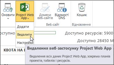 На стрічці натисніть кнопку ''Project Web App'' і виберіть команду ''Видалити''.
