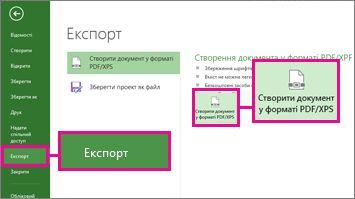 Зображення кнопки ''Створити документ у форматі PDF/XPS''