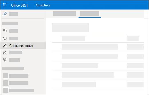 """Знімок екрана: подання """"спільний доступ для мене"""" в службі """"OneDrive для бізнесу"""""""