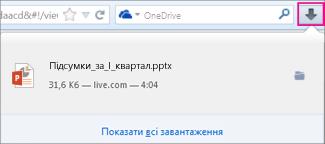 Завантажений файл