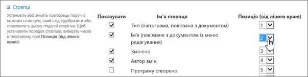"""Змінення порядку відображення стовпців бібліотеки в діалоговому вікні """"Змінення подання"""""""