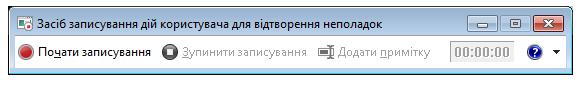 Знімок екрана: засіб записування дій користувача або PSR.exe.