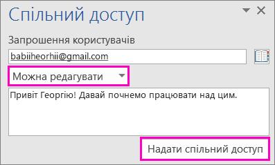 """Параметр """"Можна редагувати"""" та кнопка """"Надати спільний доступ"""" у діалоговому вікні """"Спільний доступ"""""""
