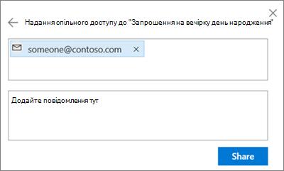 """Знімок екрана: запрошення користувачів після вибору пункту """"Електронна пошта"""" в діалоговому вікні """"Спільний доступ"""""""