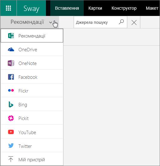 Знімок екрана: розгорнуте меню джерела пошуку.