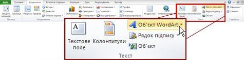 """Вкладка """"Вставлення"""" в програмі Excel із виділеною кнопкою для вставлення об'єкта WordArt."""