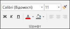 """Команди в групі """"Шрифт"""" в Access"""