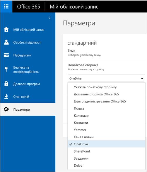 Змінення початкової сторінки служби Office365