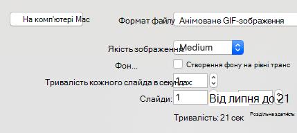 Показ діапазону слайдів для експорту